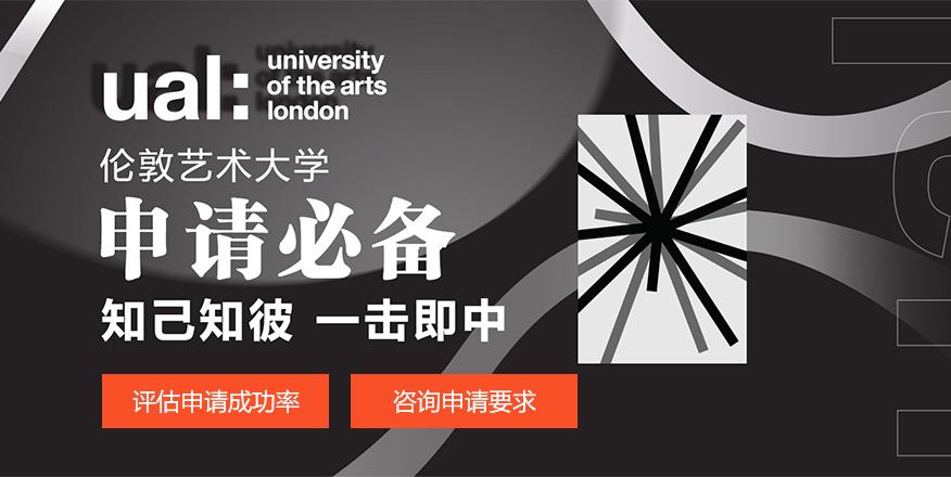 广州艺术留学伦敦大学培训机构