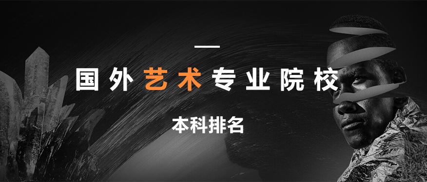 北京藝術留學院校