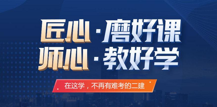 鄭州二級建造師培訓班