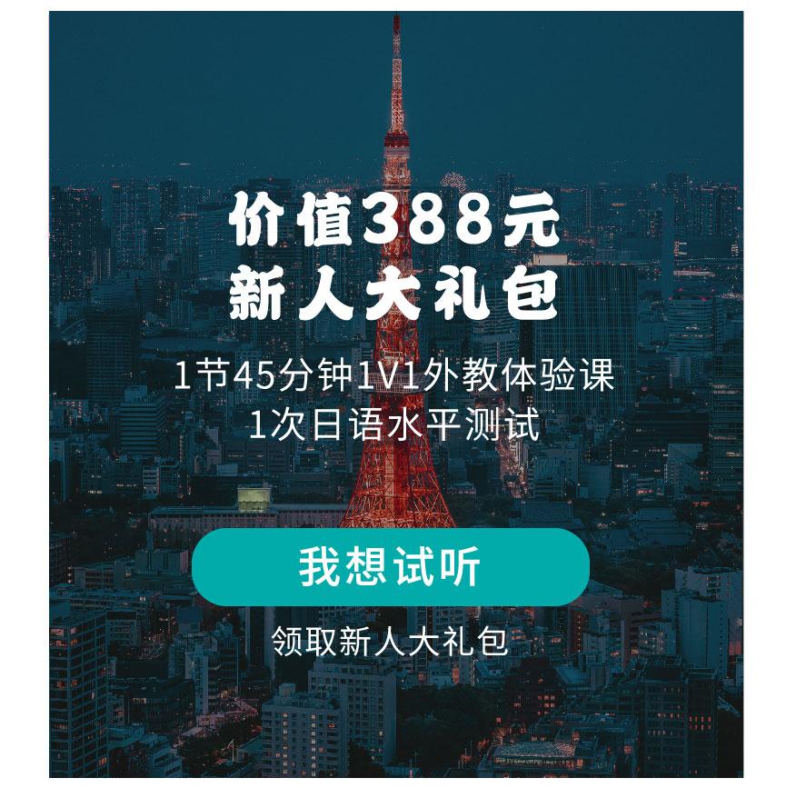 一节课45分钟1v1外教体验课,1次日语水平测试