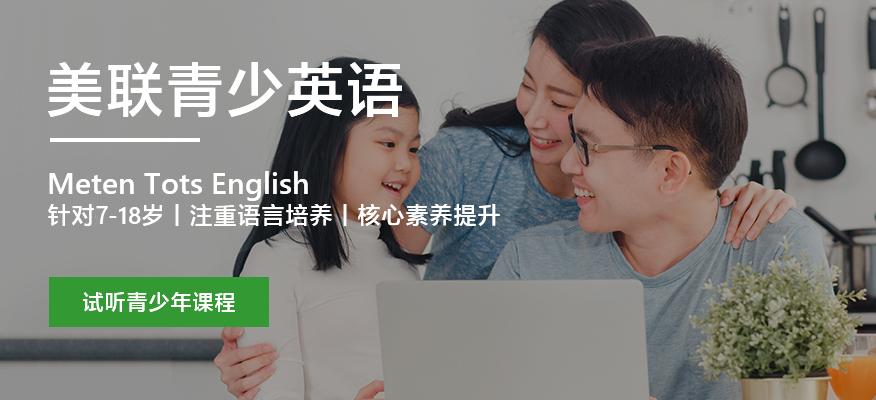 成都美联青少英语培训班
