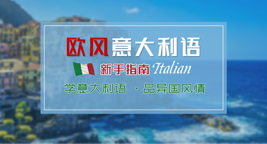 苏州意大利语入门课程
