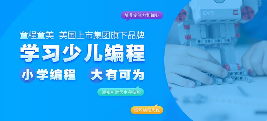 杭州達內3-18歲少兒編程課程