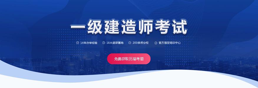 鄭州一級建造師培訓課程