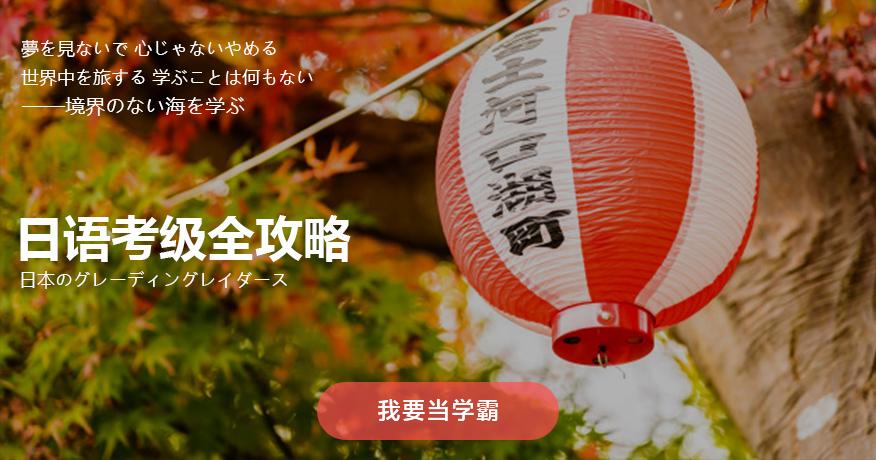 长春樱花留学日语培训