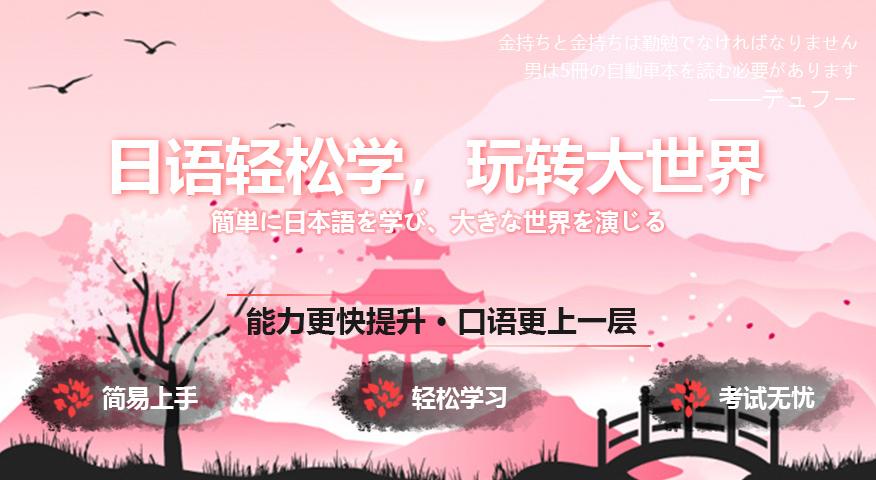樱花青少年日语培训